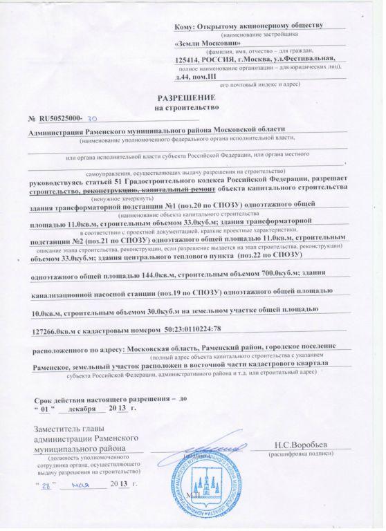Характеристику с места работы в суд Березовой Рощи проезд трудовой договор Павлоградская 2-я улица